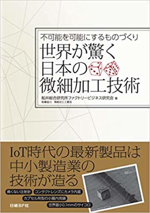 日経BP社より『世界が驚く日本の微細加工技術』が発刊され、弊社記事が3頁に亘って掲載されています!