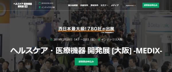 ヘルスケア・医療機器 開発展【大阪】-MEDIX-に出展いたします!